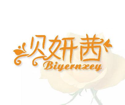 贝妍茜 BIYERNXEY