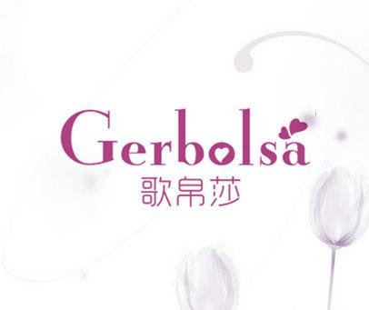 歌帛莎-GERBOLSA