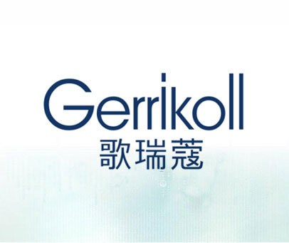 歌瑞蔻-GERRIKOLL