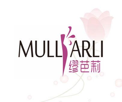 缪芭莉-MULLBARLI