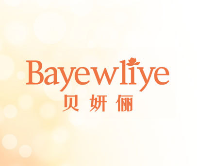 贝妍俪 BAYEWLIYE