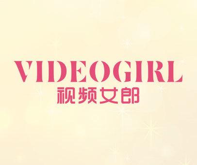视频女郎 VIDEOGIRL