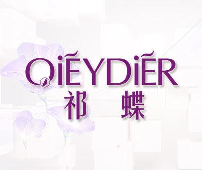 祁蝶 QIEYDIER