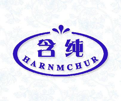 含纯  HARNMCHUR