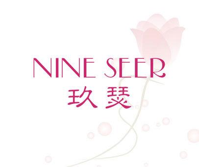 玖瑟-NINE SEER