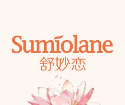 舒妙恋 SUMIOLANE