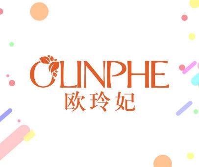 欧玲妃-OLINPHE
