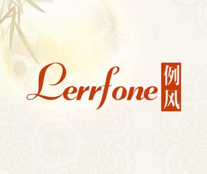 例风 LERRFONE