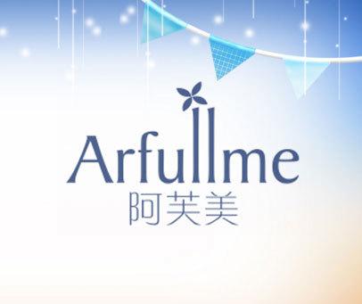 阿芙美-ARFULLME