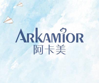 阿卡美-ARKAMIOR