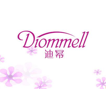 迪幂 DIOMMELL