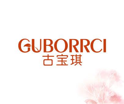 古宝琪-GUBORRCI