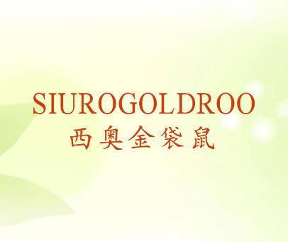 西奥金袋鼠-SIUROGOLDROO