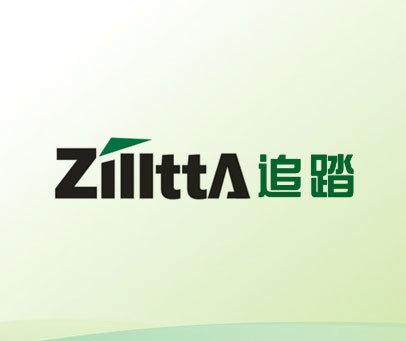 追踏-ZILLTTA
