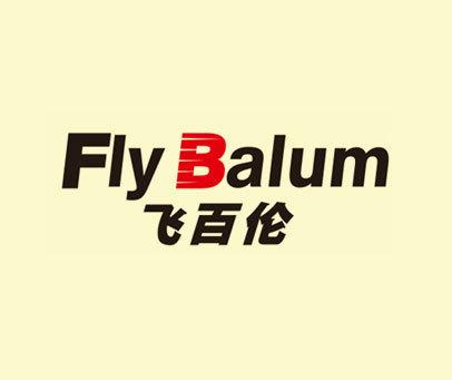 飞百伦-FLY BALUM