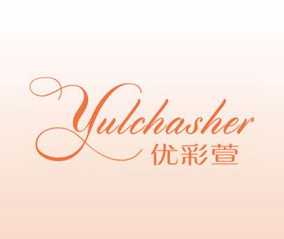 优彩萱 YULCHASHER