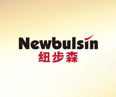 纽步森 NEWBULSIN