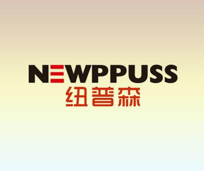 纽普森-NEWPPUSS