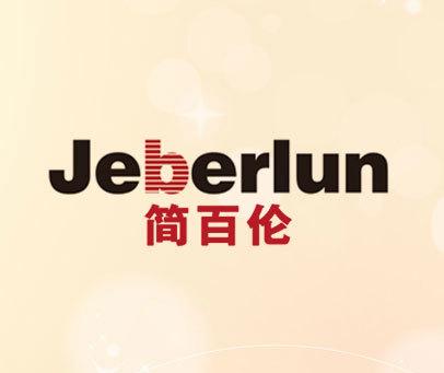 简百伦-JEBERLUN