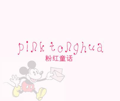 粉红童话-PINK TONGHUA