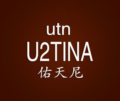 佑天尼-UTNUTINA-2