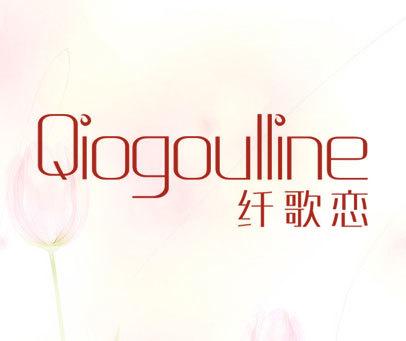 纤歌恋 QIOGOULLINE