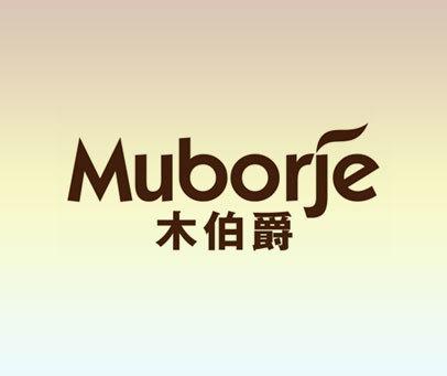 木伯爵-MUBORJE