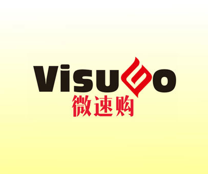 微速购-VISUGO