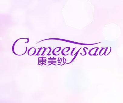 康美纱  COMEEYSAW