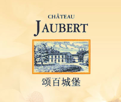 颂百城堡;CHATEAU JAUBERT