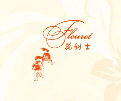 花剑士;FLEWIET