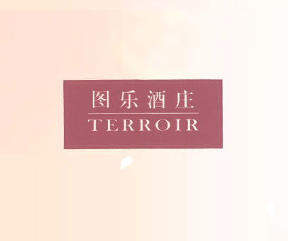 图乐酒庄 TERROIR
