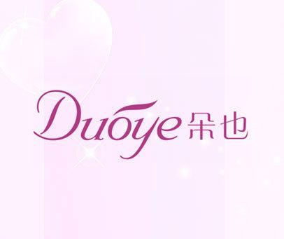 DUOYE-朵也