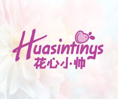 花心小帅 HUASINTINYS