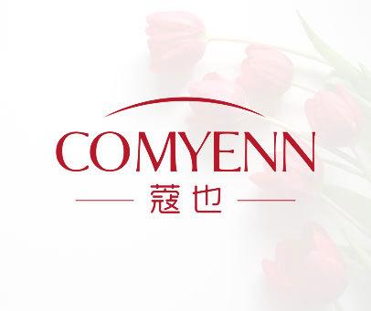 蔻也-COMYENN