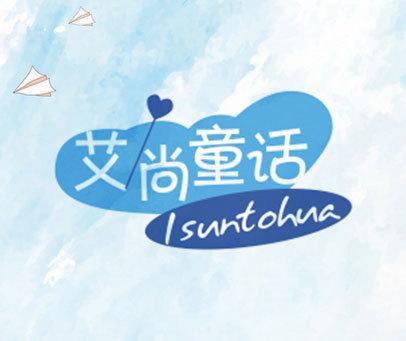 艾尚童话-ISUNTOHUA