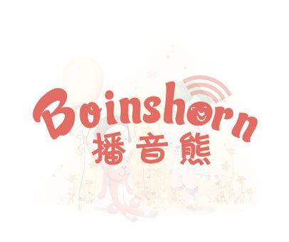 播音熊 BOINSHORN