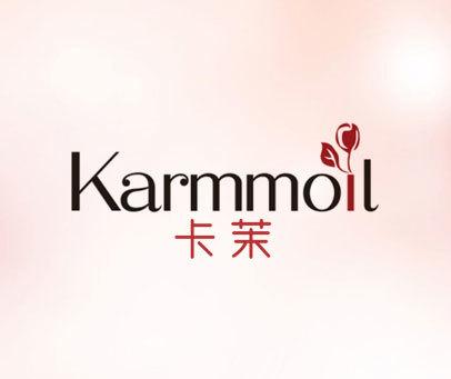 卡茉-KARMMOIL