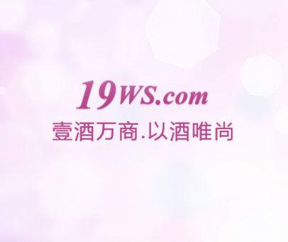壹酒万商.以酒唯尚  19 WS.COM