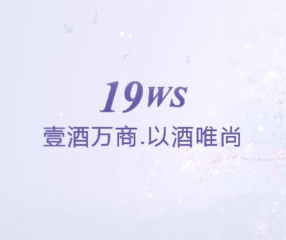 壹酒万商.以酒唯尚 19 WS