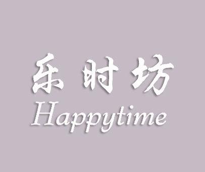 乐时坊-HAPPYTIME
