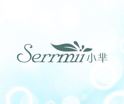小芈-SERRMII