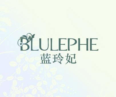 蓝玲妃-BLULEPHE