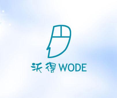 沃得 WODE