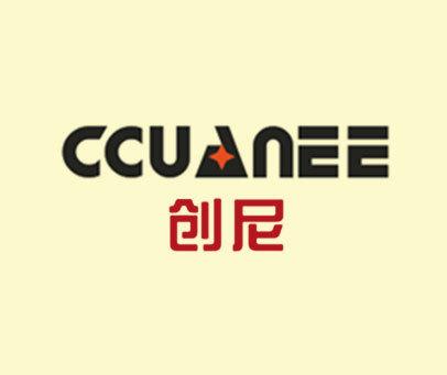 创尼-CCUANEE