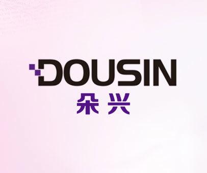 朵兴-DOUSIN