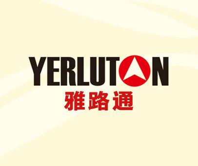 雅路通-YERLUTON