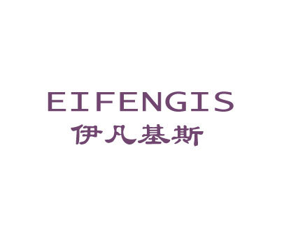 伊凡基斯-EIFENGIS