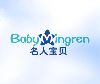 BABY MINGREN-名人宝贝