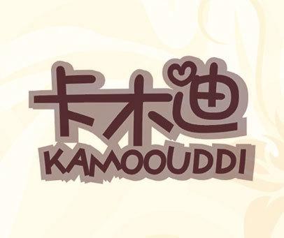 卡木迪 KAMOOUDDI